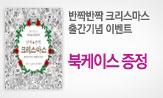 <반짝반짝크리스마스>출간이벤트(도서구매시별컬러링북케이스증정)