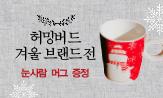 [허밍버드 브랜드전](도서 2만원 이상 구매시 머그컵 + 티백 증정)