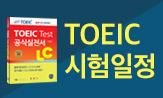 토익주관사 YBM이 공개하는 <2018 신토익 시험일정>(2018신토익 시험일정)