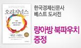 <한경BP>베스트도서전(1권이상구매시미니핫팩,2만원이상구매시북파우치증정)