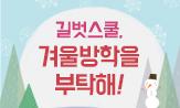 길벗스쿨 겨울방학이벤트(행사도서 구매시 맞춤법일기장 증정)