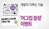 <길벗IT전문서>브랜드전(전문서2만원이상구매시머그컵증정)