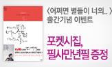 드라마 도깨비 [어쩌면 별들이..] 이벤트(포켓시집/필사만년필/필사원고지북 증정)
