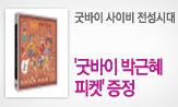 굿바이 사이비 전성시대 출간 기념(굿바이 박근혜 피켓 증정)