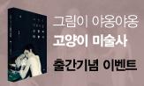 <그림이야옹야옹고양이미술사>출간이벤트(도서구매시2017명화탁상달력증정)