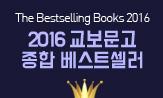2016년 베스트셀러(3권 이상 구매시 배민캘린더 증정)