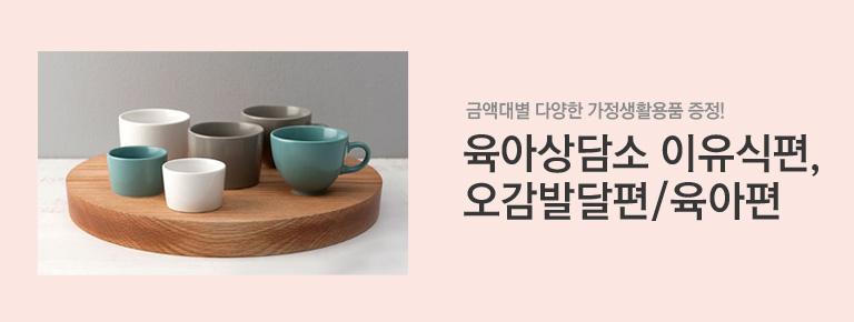 육아상담소.2: 이유식편 / 오감발달편 / 육아편