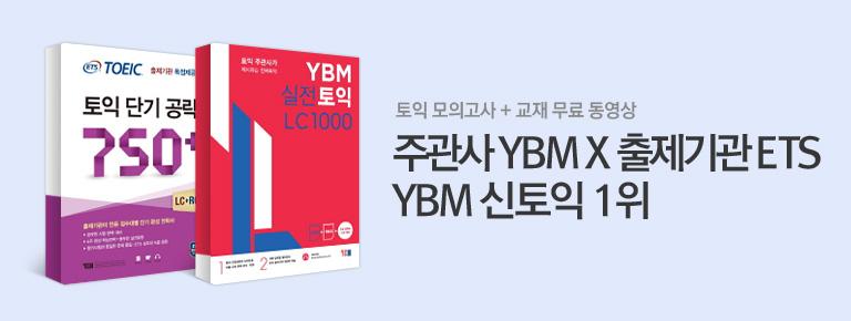 주관사 YBM X 출제기관 ETS <YBM 신토익 1위>