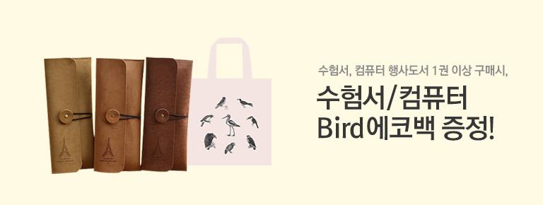 Bird 에코백 증정