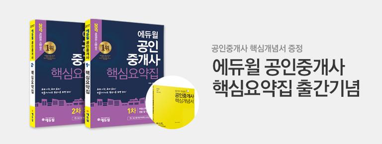 에듀윌 공인중개사 핵심요약집 출간이벤트