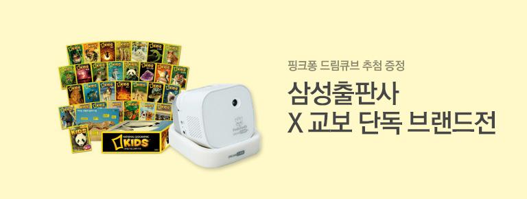 삼성출판사 봄맞이 브랜드저