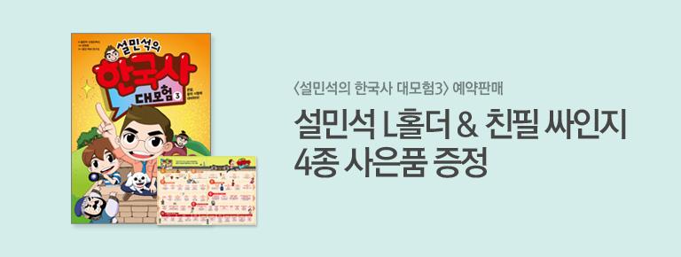 설민석의 한국사대모험.3 예약판매 이벤트