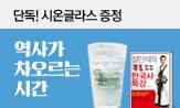 ★ 설민석 작가전 (도서 포함 구매시 시온 글라스 증정 )