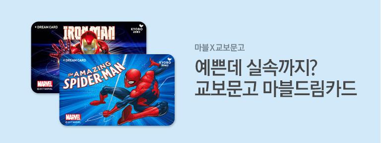 마블X교보문고 드림카드(마블X교보문고 드림카드)