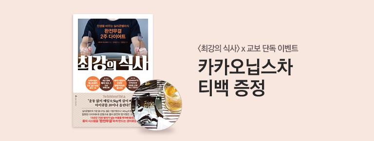 『최강의 식사』 x 교보문고 단독 이벤ㅌ