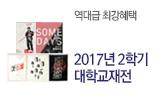 2017-2학기 대학교재전(클립보드 사은품, e-교환권, 할인쿠폰, OPIC 할인권까지!)