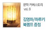 [문학 커버스토리] 김영하/하루키 북램프 증정(김영하/하루키 DIY 북램프를 드립니다.)