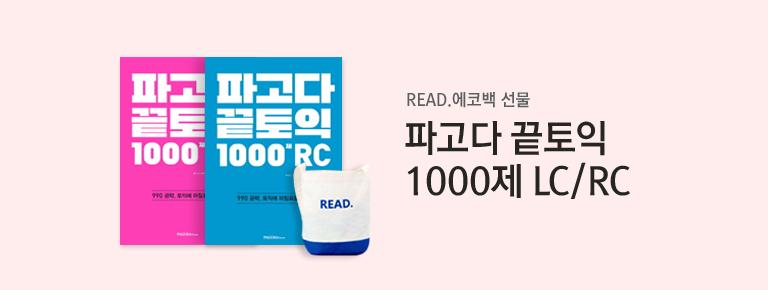 <파고다 끝토익 1000제 LC/RC> 출간 이벤트
