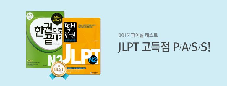 2017 파이널 테스트 <JLPT 고득점 PASS!>