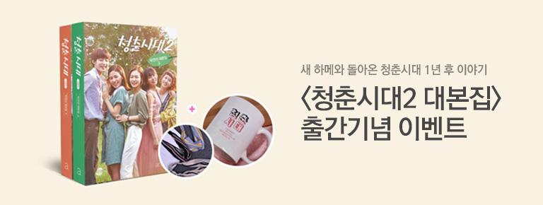 청춘시대 시즌 2 대본집 출간 이벤트
