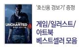 게임/아트북, 호신용경보기 증정!()