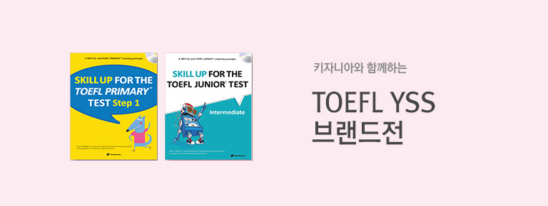 [교보단독]키자니아와 함께하는 TOEFL 브랜드전