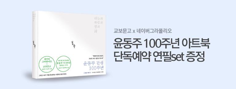 윤동주 x 그라폴리오 단독 이벤트