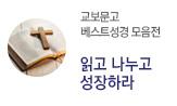 교보문고 베스트성경 모음전(베스트 성경 모음전)