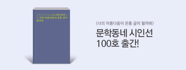문학동네 시인선 100호