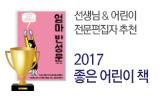 2017 좋은 어린이책(선생님 서평단 & 유아동 전문편집자 추천 베스트 5)