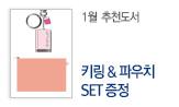 [1월 추천도서] 키링&파우치 세트 증정(이벤트 도서 포함 5만원 이상 주문 시 사은품 증정 )