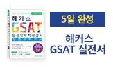 GSAT 삼성직무적성검사 실전모의고사 출간 이벤트(도서 구매시 합격 스터디 자료집 및 한국사/세계사 요약집 증정)