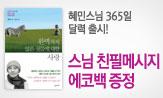 [혜민스님 에코백 증정이벤트](도서 2권 구매시 에코백 증정)