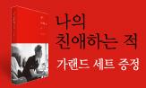 허지웅 가렌드 증정이벤트(허지웅 에세이 포함 2권이상 구매시 가렌드 증정)