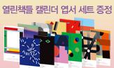 열린책들 새해 감사 이벤트(도서 1권이상 구매시 캘린더 엽서세트 증정)