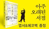 [아주 오래된 서점] 출간이벤트(도서구매시 사진 엽서 세트 증정 + 아주 오래된 서점 포함 2권 구매시 에코백 증정)