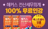 해커스 전산세무 회계 100% 무료이벤트
