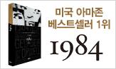 [세계문학전집]교보 단독 이벤트