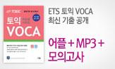 『ETS TOEIC VOCA』 전면 개정판 출간 이벤트 (단어암기 어플+MP3 음원+신토익 모의고사(추가결제))