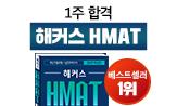 베스트셀러 해커스 HMAT 교재 출간 이벤트