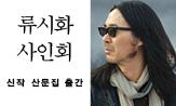 [류시화 시인 사인회]이벤트(작가 사인회)