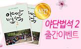 법륜스님 <야단법석 2> 출간 이벤트(<야단법석 2> 구매 시 엽서 세트 증정)
