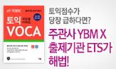 <YBM 신토익 브랜드전>