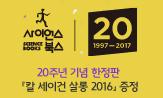 사이언스북스 20주년 이벤트