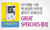 <영어책 한 권 외워봤니>감사 이벤트(행사 도서 구매시 Great speeches 증정)