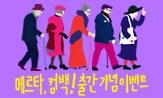 [메르타 할머니]이벤트(행사도서 20000원 이상 구매시 미니백 증정)