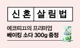 『신혼 살림법』 출간 이벤트('베이킹 소다(300g)' 증정(추가결제시))