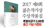 [제8회 젊은 작가상 수상작품집]이벤트(특별 보급가 5500원)