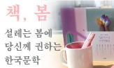 문학동네 한국문학 특별전(행사도서 구매시 금액대별 '모나미펜 / 머그컵' 증정)