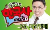 <설민석의 한국사 대모험.3> 예약판매 이벤트(행사도서 구매시 사은품 증정)